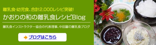 """かおりの""""和の離乳食レシピ""""blog"""